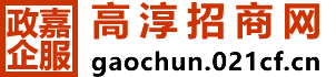 高淳招商网(开发区工业厂房土地招商引资平台 出租出售)